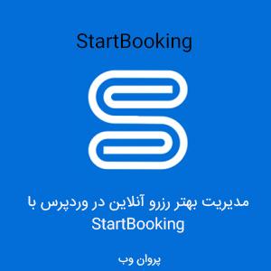 چگونه رزرو آنلاین در وردپرس را با StartBooking بهتر مدیریت کنیم؟