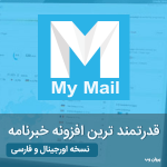mailster mymail email newsletter parvanweb 150x150 - افزونه خبرنامه وردپرس Mailster - My Mail فارسی افزونه مای میل ایمیل مارکتینگ