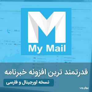 mailster mymail email newsletter parvanweb - افزونه خبرنامه وردپرس Mailster - My Mail فارسی افزونه مای میل ایمیل مارکتینگ