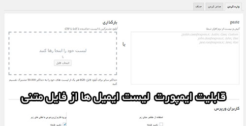 mymail import - افزونه خبرنامه وردپرس Mailster - My Mail فارسی افزونه مای میل ایمیل مارکتینگ