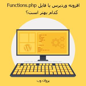 معایب و مزایای افزونه وردپرس در مقابل فایل Functions.php - کدام بهتر است؟