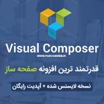 visual composer logo 150x150 - افزونه صفحه ساز وردپرس Visual Composer ویژوال کامپوسر فارسی نسخه 6.4.0