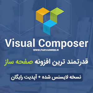 visual composer logo - افزونه صفحه ساز وردپرس Visual Composer ویژوال کامپوسر فارسی نسخه 5.4.7