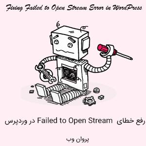 خطای Failed to Open Stream چیست؟ - رفع خطای failed to open stream در وردپرس