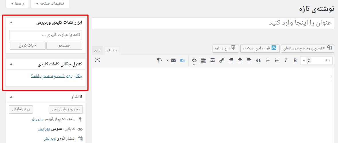 01 - افزونه کلمات کلیدی وردپرس ابزار کلمات کلیدی گوگل با WordPress Keyword Tool