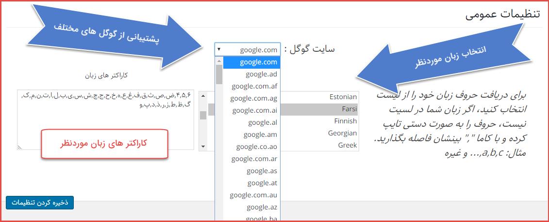 4 - افزونه کلمات کلیدی وردپرس ابزار کلمات کلیدی گوگل با WordPress Keyword Tool