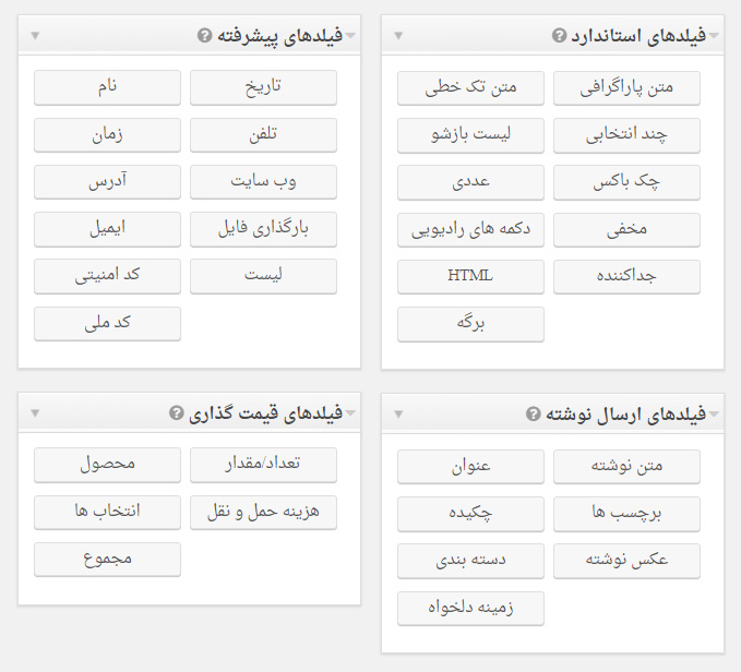 Feild forms gravity plugin wordpress - افزونه ساخت فرم در وردپرس | افزونه gravity forms فارسی ( گراویتی فرم )