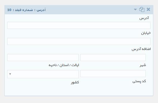 Forms address plugin wordpress - افزونه ساخت فرم در وردپرس | افزونه gravity forms فارسی ( گراویتی فرم )