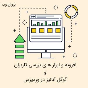 افزونه و ابزار های بررسی کاربران و همچنین گوگل آنالیز در وردپرس