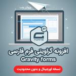 gravity forms plugin wordpress farsi 150x150 - افزونه ساخت فرم در وردپرس | افزونه gravity forms فارسی ( گراویتی فرم )