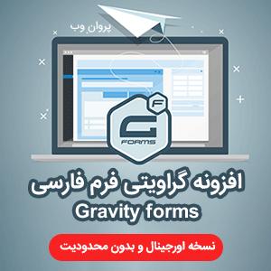 افزونه ساخت فرم در وردپرس gravity forms فارسی