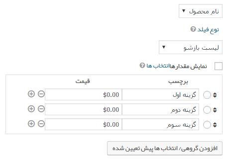 price forms gravity - افزونه ساخت فرم در وردپرس | افزونه gravity forms فارسی ( گراویتی فرم )