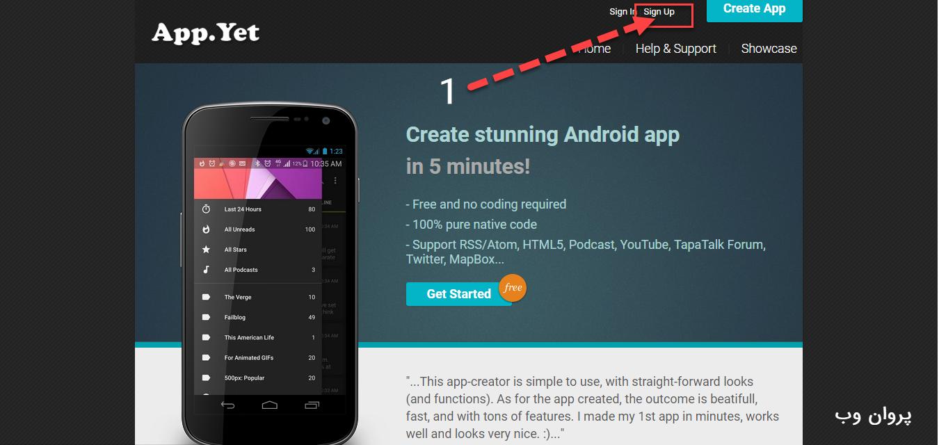 1appyet - آموزش ساخت اپلیکیشن اندروید برای سایت وردپرس بدون برنامه نویسی