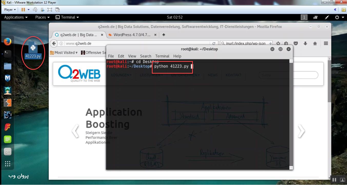 4 1 - آموزش هک وردپرس نسخه 4.7.1 افزایش امنیت وردپرس و جلوگیری از دیفیس سایت وردپرس