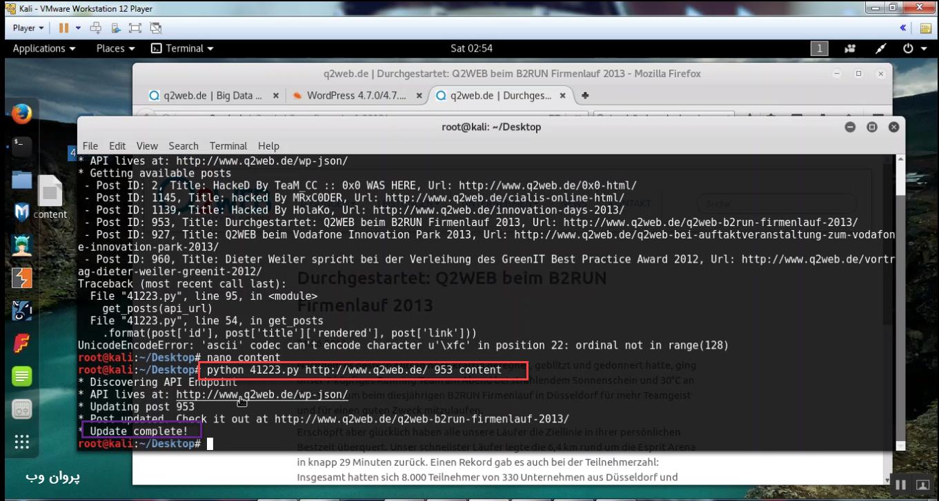 7 1 - آموزش هک وردپرس نسخه 4.7.1 افزایش امنیت وردپرس و جلوگیری از دیفیس سایت وردپرس