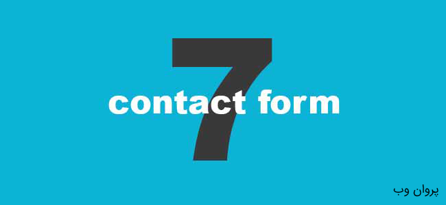 Contact Form 7 - ساخت سایت تبلیغاتی با وردپرس و سایت ساز در 10 مرحله  | سایت آگهی با وردپرس