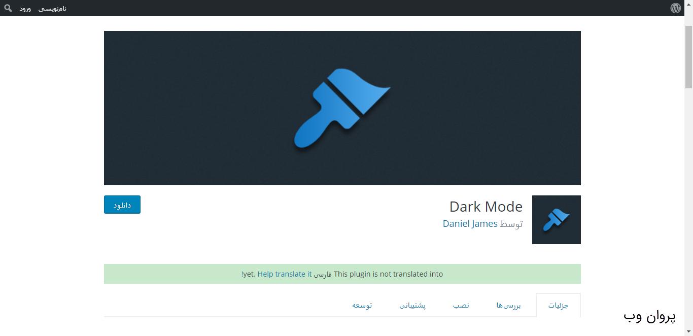 Dark mod - جدیدترین افزونه های وردپرس برای ویرایش و تغییر دهی استایل پنل مدیریت