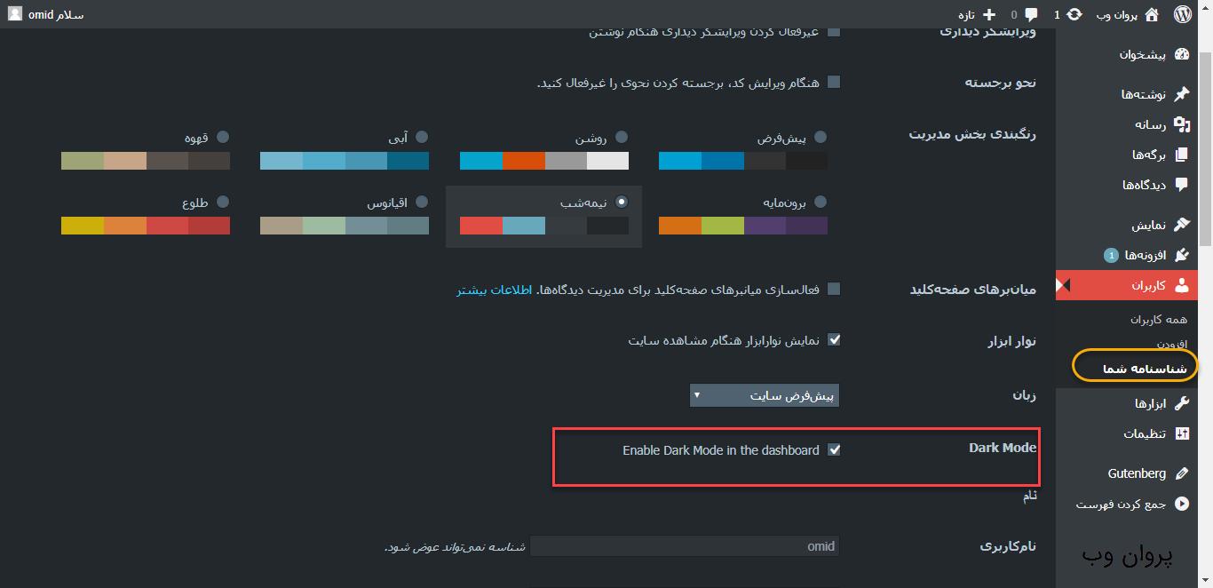 Darkmod1 - جدیدترین افزونه های وردپرس برای ویرایش و تغییر دهی استایل پنل مدیریت