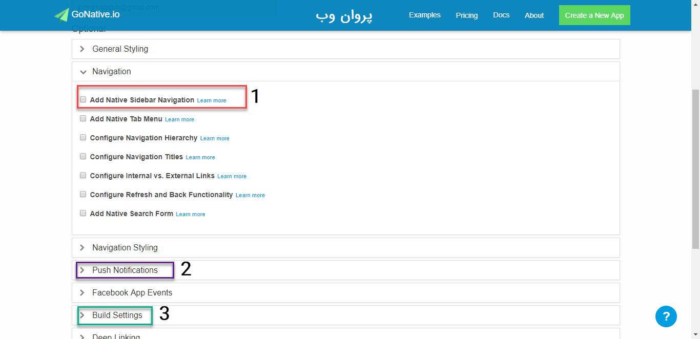 Go3 - آموزش ساخت اپلیکیشن اندروید برای سایت وردپرس بدون برنامه نویسی