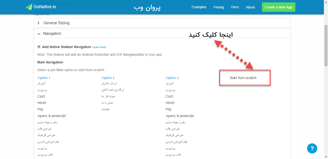 Go4 - آموزش ساخت اپلیکیشن اندروید برای سایت وردپرس بدون برنامه نویسی