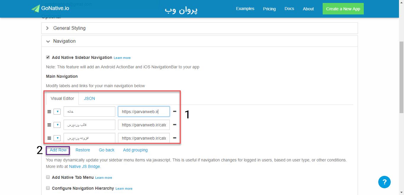 Go5 - آموزش ساخت اپلیکیشن اندروید برای سایت وردپرس بدون برنامه نویسی