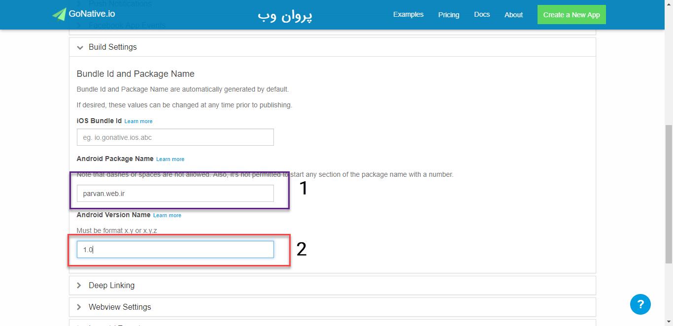 Go6 - آموزش ساخت اپلیکیشن اندروید برای سایت وردپرس بدون برنامه نویسی