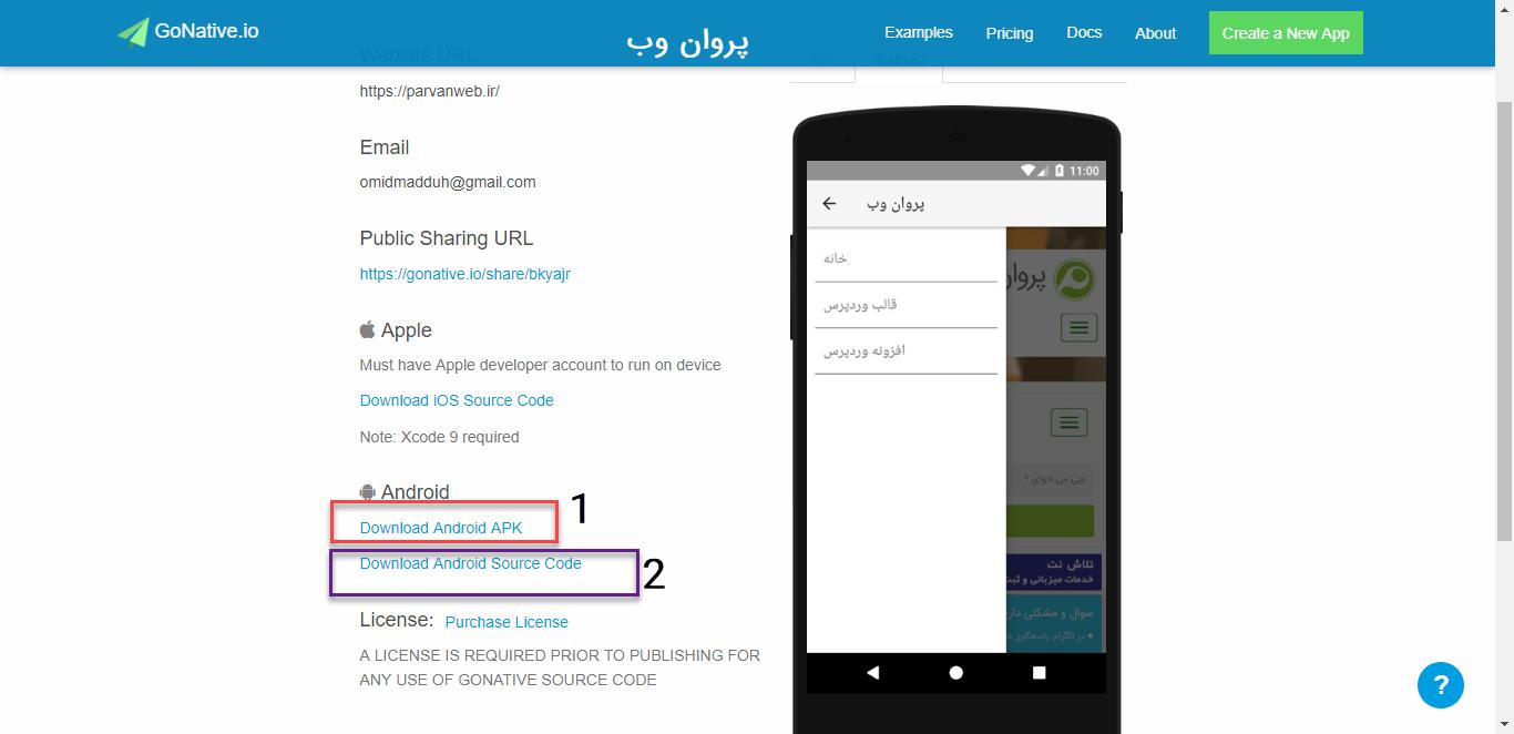 Go8 - آموزش ساخت اپلیکیشن اندروید برای سایت وردپرس بدون برنامه نویسی