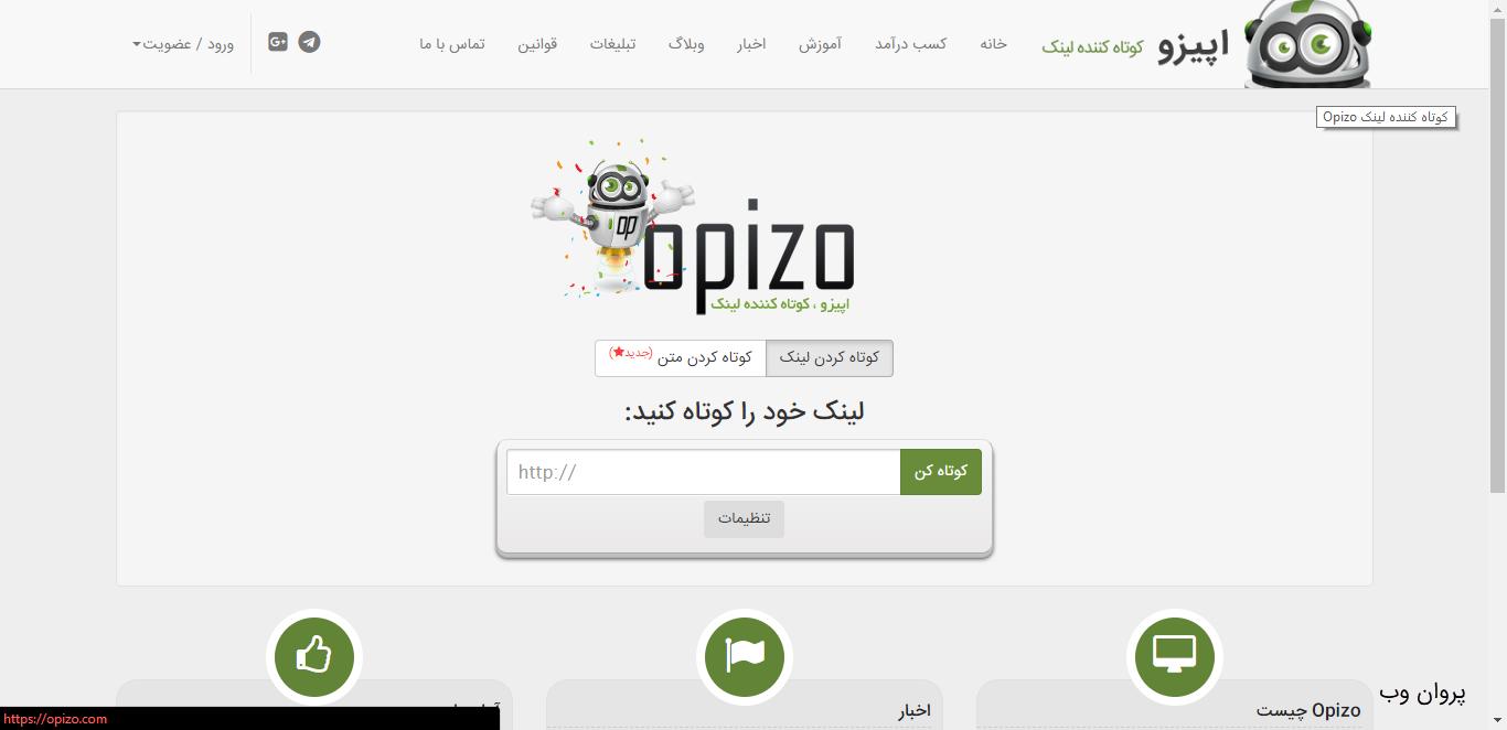 Opizo - روش های کسب درآمد از وردپرس | کسب درآمد از وبسایت ( کسب درآمد تضمینی )