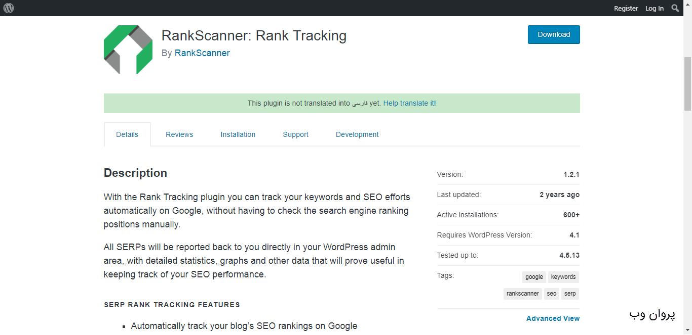 Rank scanner - بهترین ابزار های سئو سایت برای بهینه سازی سایت و مشاهده رتبه سایت
