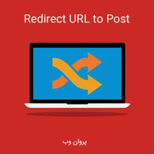 افزونه ریدایرکت 404 به پست تصادفی در وردپرس با افزونه Redirect URL to Post