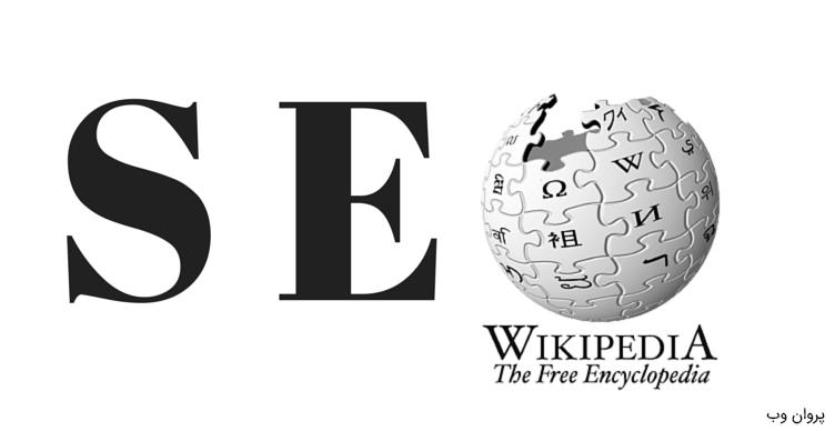 Wikipedia and SEO 752x388 - آموزش سئو کلاه سیاه و روش های سئو سیاه | افزایش سریع رتبه سایت و بک لینک سازی