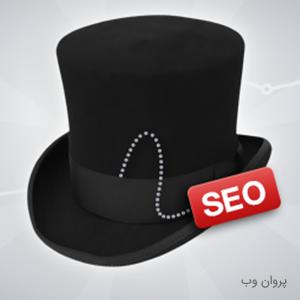 black hat - آموزش سئو کلاه سیاه و روش های سئو سیاه | افزایش سریع رتبه سایت و بک لینک سازی