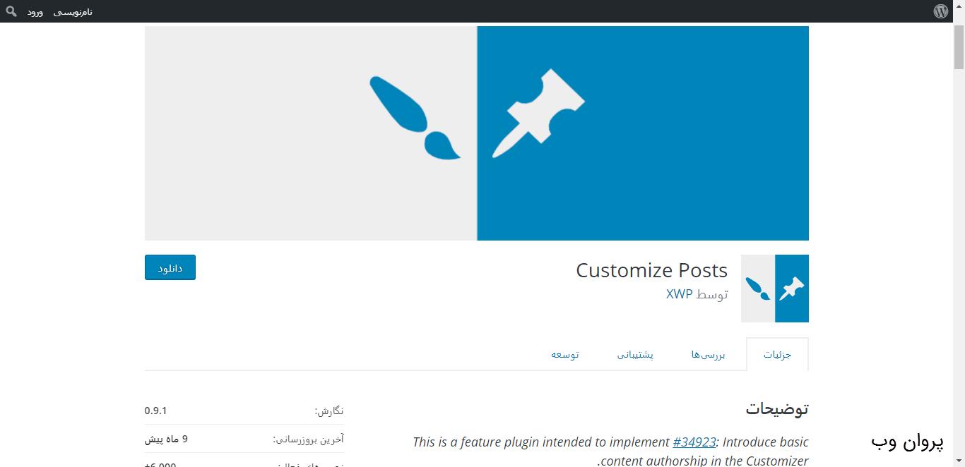 cutomize post - جدیدترین افزونه های وردپرس برای ویرایش و تغییر دهی استایل پنل مدیریت