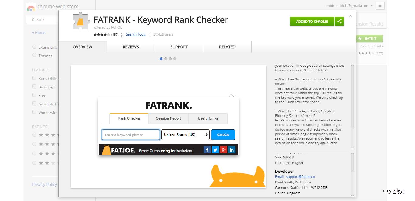 fatrank - بهترین ابزار های سئو سایت برای بهینه سازی سایت و مشاهده رتبه سایت