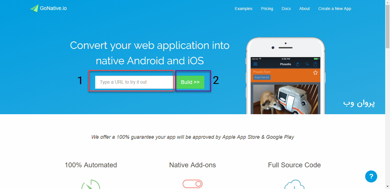 go1 - آموزش ساخت اپلیکیشن اندروید برای سایت وردپرس بدون برنامه نویسی