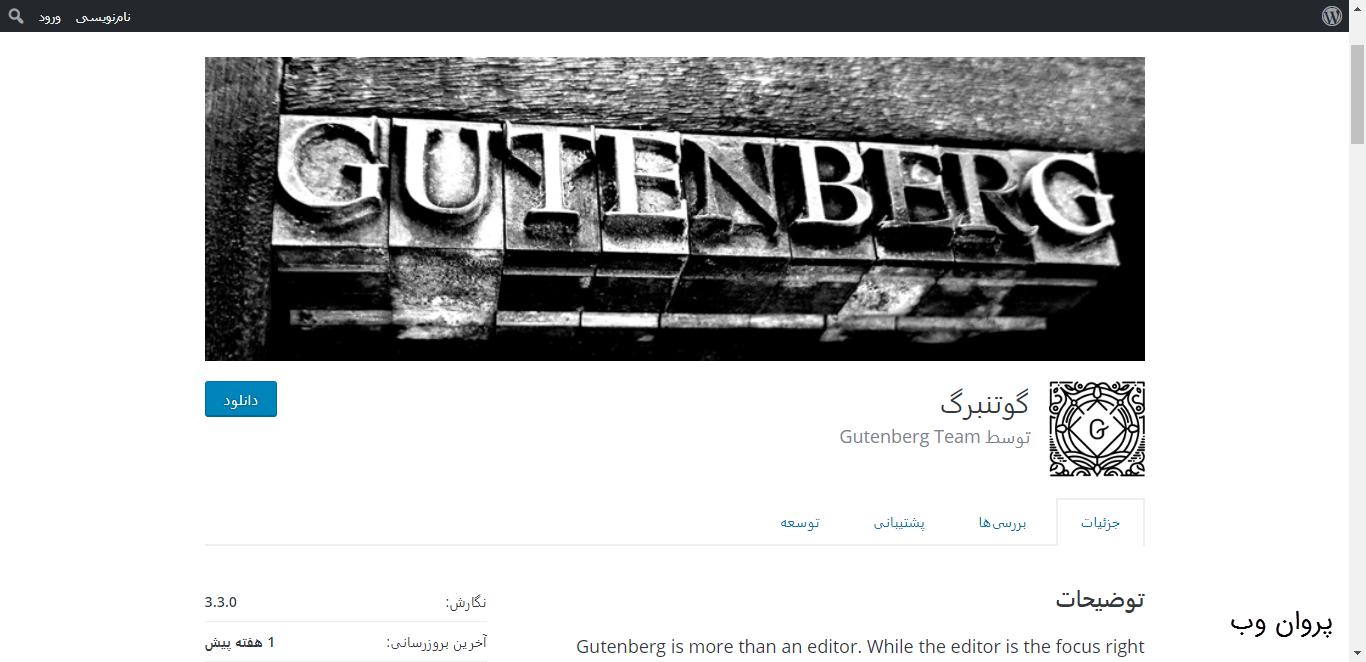 gotenberg - جدیدترین افزونه های وردپرس برای ویرایش و تغییر دهی استایل پنل مدیریت