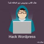 hackwp 1 150x150 - آموزش هک وردپرس و هک کردن قالب وردپرس و جلوگیری از دیفیس سایت وردپرس