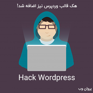 hackwp 1 - آموزش هک وردپرس و هک کردن قالب وردپرس و جلوگیری از دیفیس سایت وردپرس