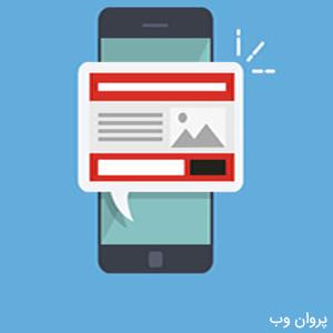 mobile popup - 7 افزونه popup وردپرس | بهترین افزونه popup وردپرس ( پاپ آپ وردپرس )