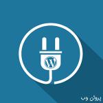 plugins de wordpres 150x150 - جدیدترین افزونه های وردپرس برای ویرایش و تغییر دهی استایل پنل مدیریت