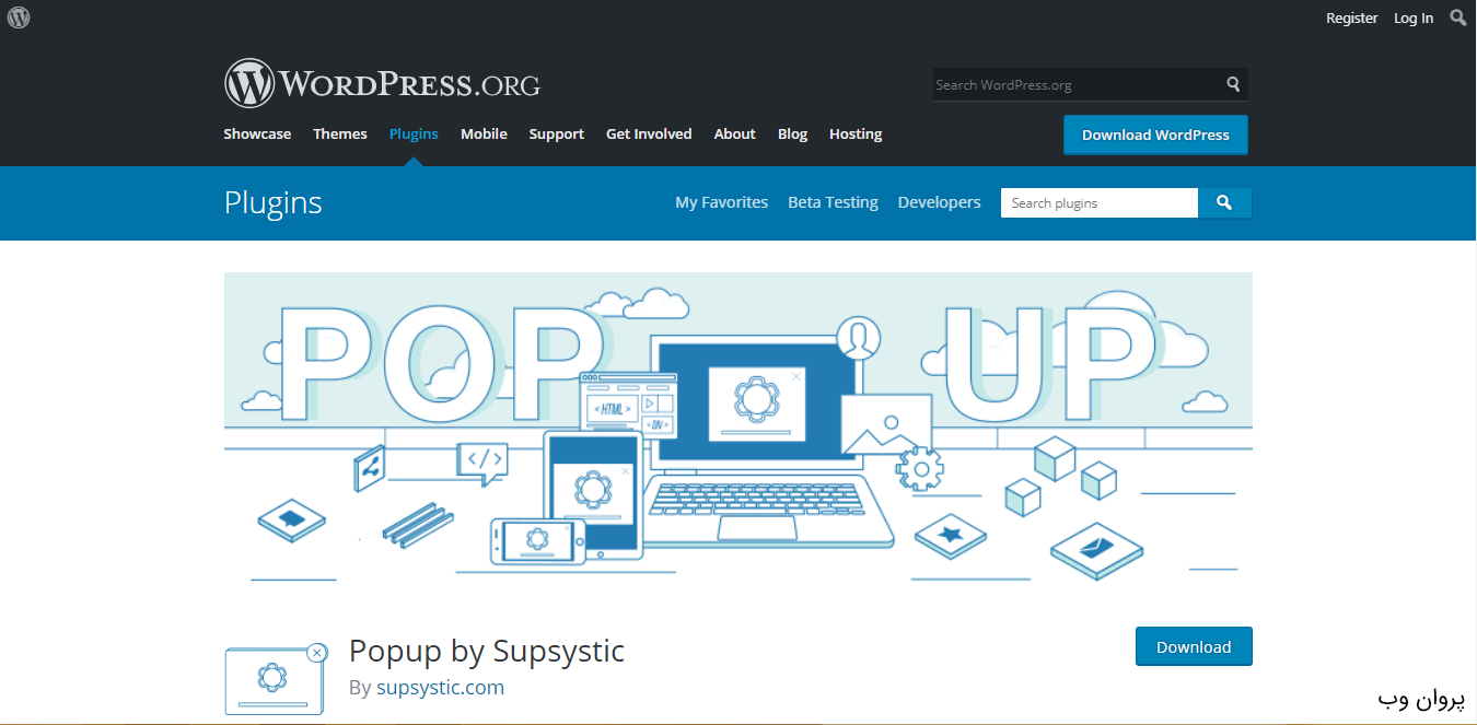 popup Supsystic - 7 افزونه popup وردپرس | بهترین افزونه popup وردپرس ( پاپ آپ وردپرس )