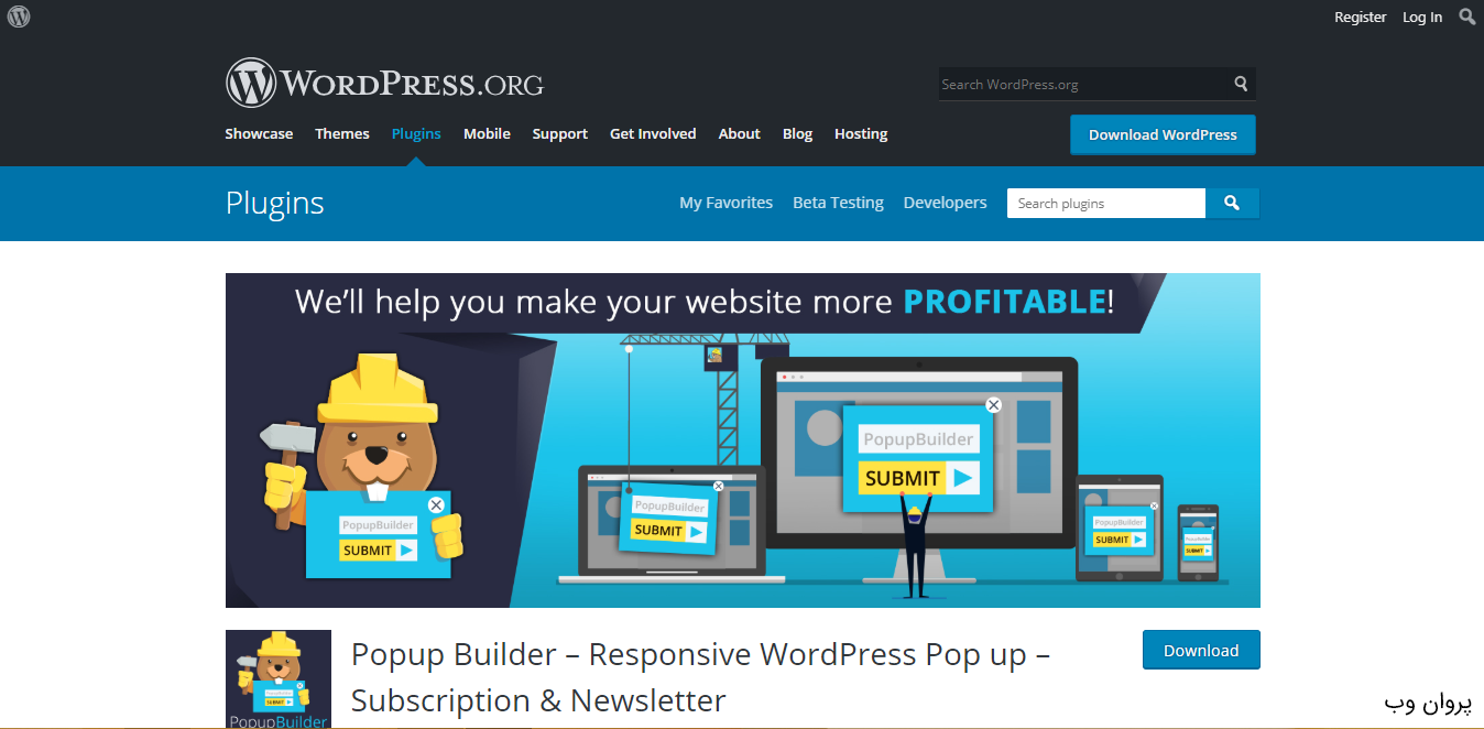 popup builder - 7 افزونه popup وردپرس | بهترین افزونه popup وردپرس ( پاپ آپ وردپرس )