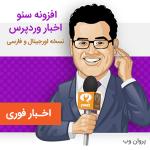 News SEO by Yoast plugin 150x150 - سئو سایت خبری با افزونه سئو اخبار وردپرس Yoast News SEO