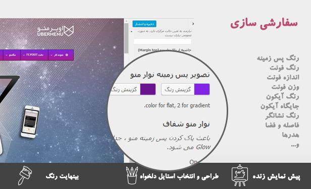 customize - افزونه مگامنو وردپرس ubermenu | افزونه ساخت مگا منو فارسی