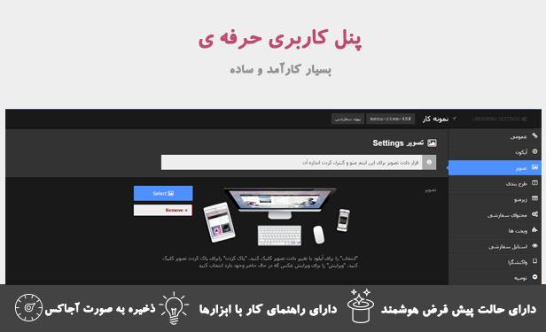 panel - افزونه مگامنو وردپرس ubermenu | افزونه ساخت مگا منو فارسی