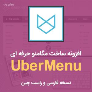 ubermenu plugin wordpress - افزونه مگامنو وردپرس ubermenu | افزونه ساخت مگا منو فارسی