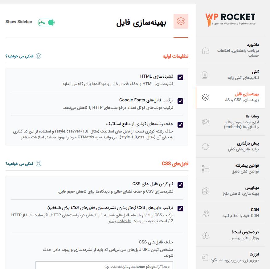 wp rocket 3.1.2 copy - افزونه افزایش سرعت سایت وردپرس WP Rocket نسخه 3.6.4 فارسی