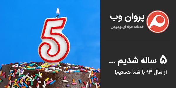 5 years old parvanweb.ir  - پروان وب 5 ساله شد! از سال 93 با شما هستیم...