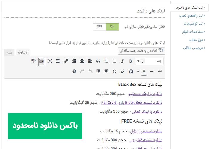 Box dl 1 - فروش قالب دانلود وردپرس نوین دانلود نسخه 2 - قالب سایت دانلود