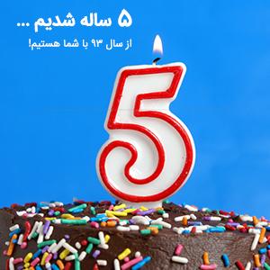 happy day 5 - پروان وب 5 ساله شد! از سال 93 با شما هستیم...